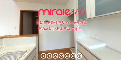 「ミライエ360」の