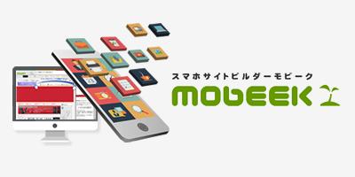 スマホサイト作成ツール「モビーク」